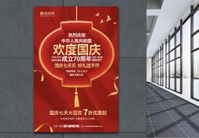 剪纸风欢度国庆系列海报1图片