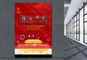 喜庆国庆节党建海报图片