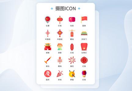 ui设计扁平化国庆节日icon图标图片