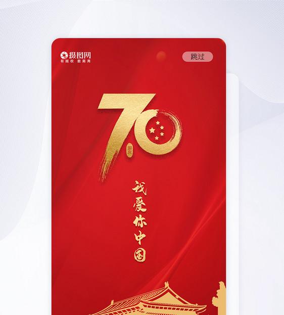 ui设计国庆手机app界面图片