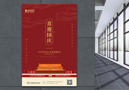 红色建国70周年国庆海报图片