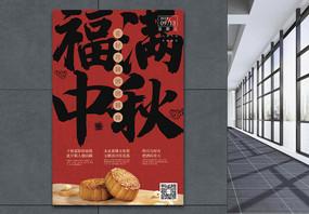 大气红色福满中秋节日海报图片