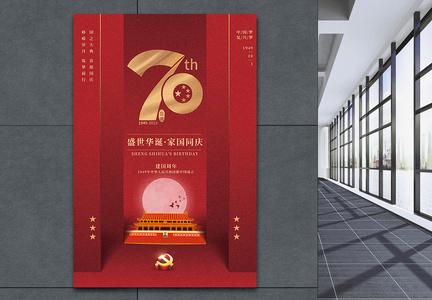 红色国庆70周年海报图片
