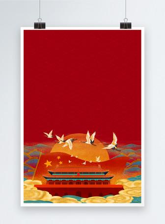 国庆节10bet国际官网,,,,,,,,,,,背景