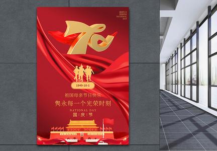 红色大气国庆节海报图片
