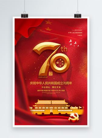 红色简洁建国70周年国庆节