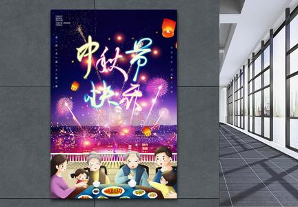 浪漫烟花中秋节快乐海报图片