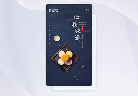 简约中秋节闪屏启动页ui界面图片