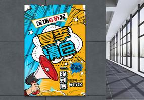 波普风夏季清仓促销海报图片