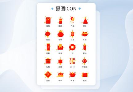 ui设计国庆节日icon图标图片