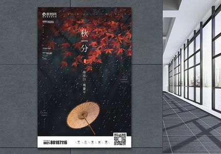 简约文艺雨天创意秋分节气海报图片