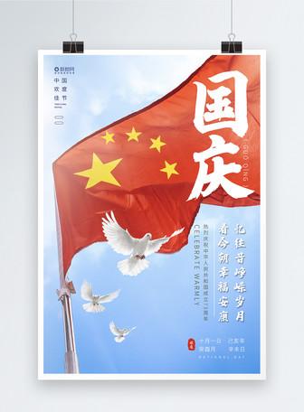 中华人民共和国70周年国庆节