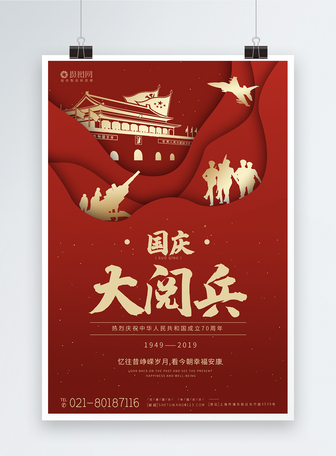 中华人民共和国70周年国庆节10bet国际官网,,,,,,,,,,,