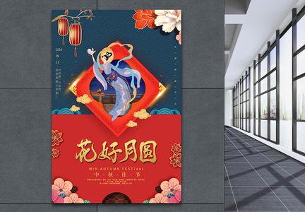 中国风大气中秋节海报图片
