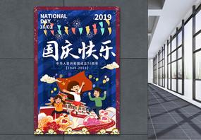 国潮风国庆节海报图片