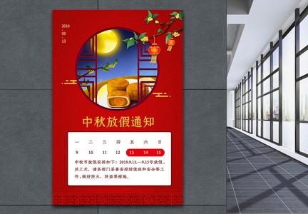 红色简约中秋节放假通知海报图片