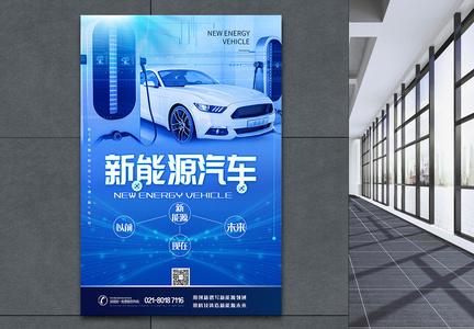 新能源汽车蓝色科技风海报图片