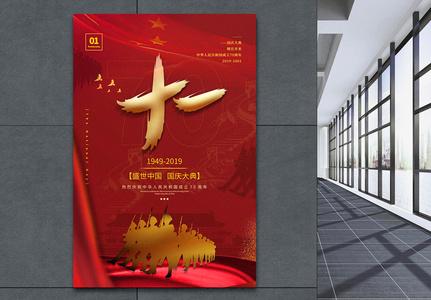 红色简洁十一国庆大典海报图片