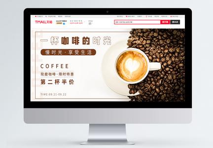 极简风时尚食品茶饮咖啡新品banner图片