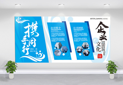 蓝色简洁企业文化展示墙宣传展板图片