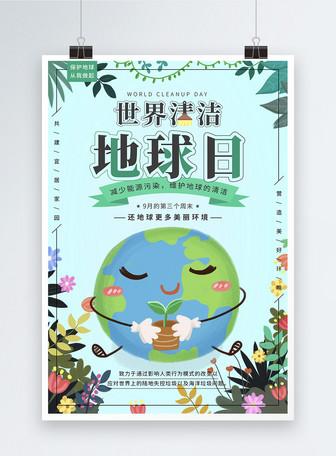 世界清洁地球日宣传海报设计