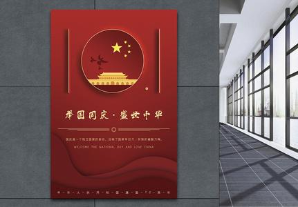 10.1国庆海报设计图片
