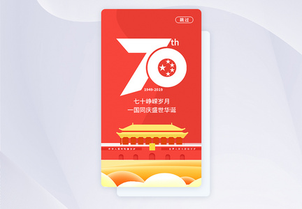 UI设计国庆节APP启动页图片