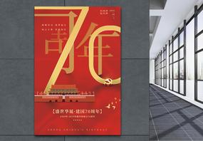 红色大气国庆节70周年海报图片