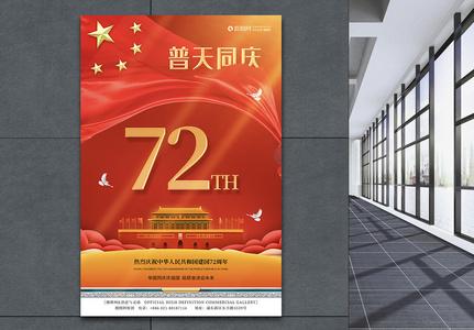 普天同庆70周年国庆海报图片