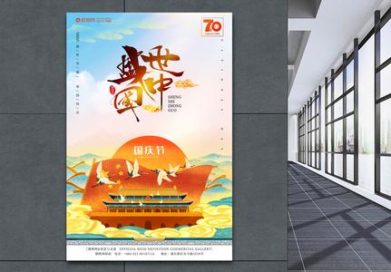 中国风盛世中国70周年国庆海报图片
