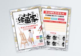 小小绘画家少儿美术培训班宣传单图片