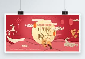 红色剪纸风背景中秋晚会展板图片