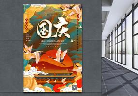 国潮插画风国庆节海报图片