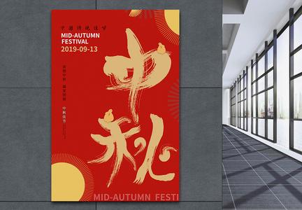 简约红色中秋节海报图片