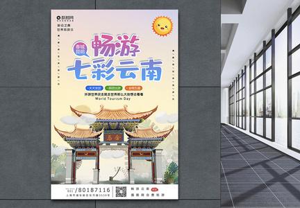 小清新云南旅游宣传海报模板图片