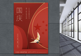 中国风70周年国庆节海报图片