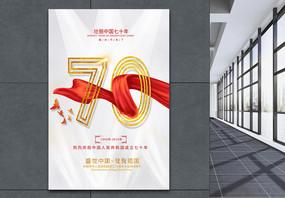 简约国庆70周年海报图片