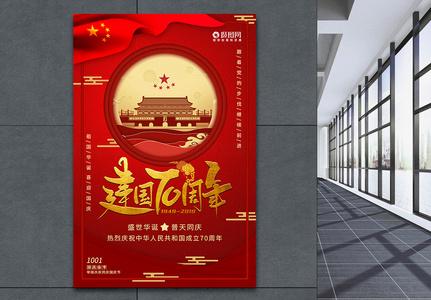 建国70周年国庆海报图片