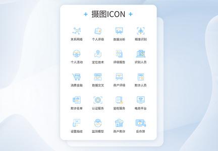 大数据icon图标图片