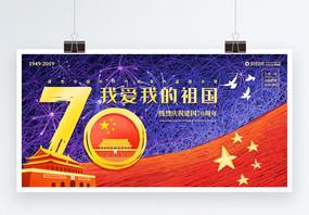 国庆70周年庆宣传展板图片