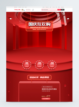 赤色大气C4D十一国庆节电商促销主页布景