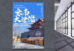 云南大理国庆旅游海报图片