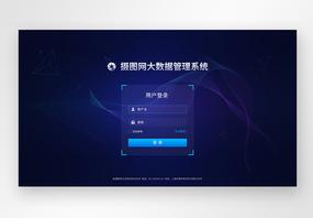 系统登录web界面图片