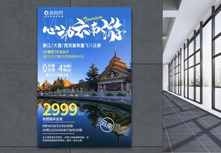 云南国庆旅游海报图片