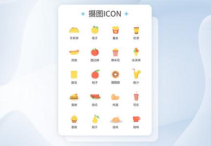 食品icon图标图片