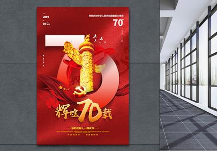 红色大气辉煌70载国庆节海报图片