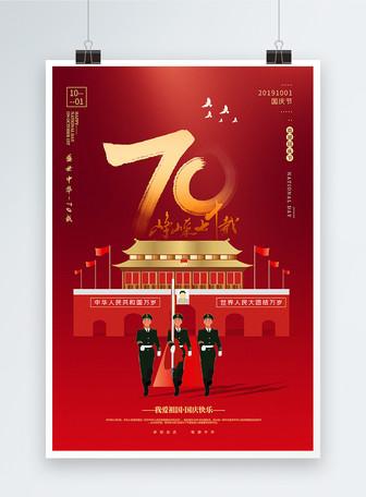 红色大气建国70年国庆节10bet国际官网,,,,,,,,,,,