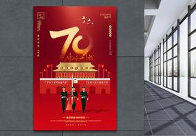 红色大气建国70年国庆节海报图片