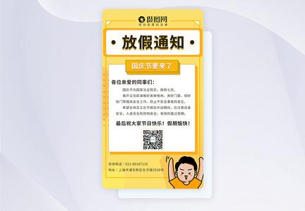 ui设计国庆放假通知app界面图片