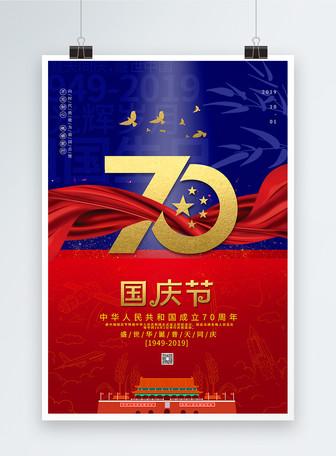 大气国庆节70周年10bet国际官网,,,,,,,,,,,